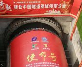 CREG Slurry TBMs Complete Trial Excavation in Hangzhou